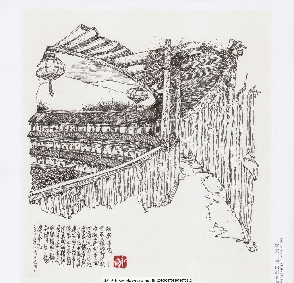 客家土楼内部景观 福建 梅州 手绘 中国客家民居建筑艺术 绘画书法