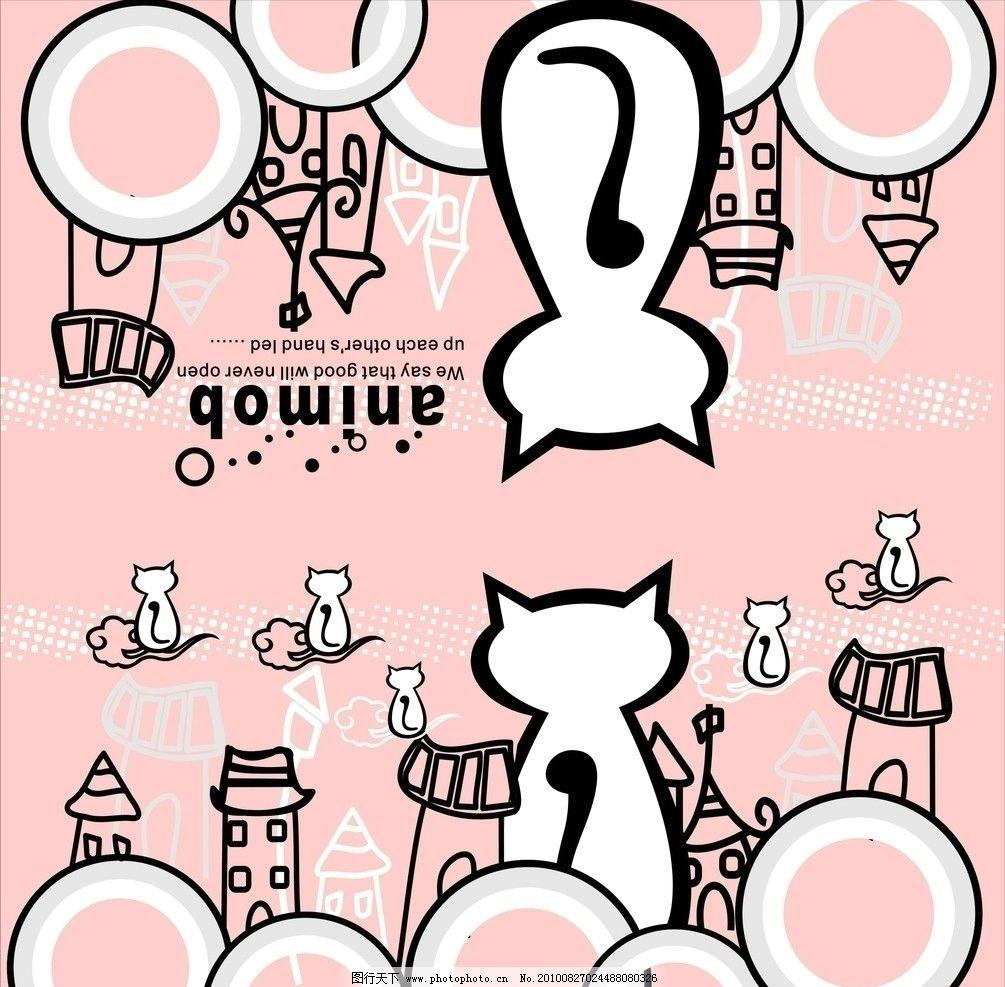卡通猫 韩国卡通 可爱猫咪 圆纹 圆圈 条纹 彩色半调 云朵 卡通房子