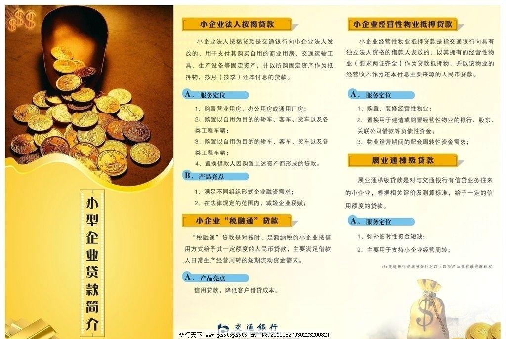 交通银行贷款宣传单页图片