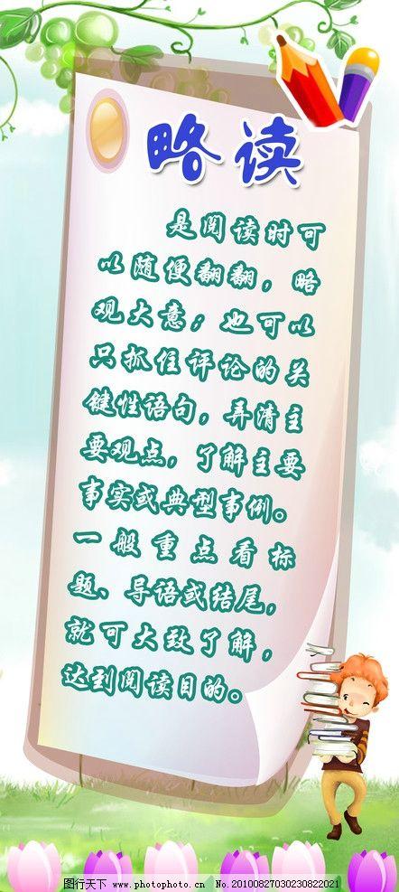 幼儿园展板 幼儿园标语 卡通展板 小朋友 绿草地 花 铅笔 广告设计