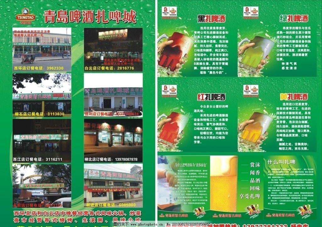青岛啤酒宣传单图片_展板模板