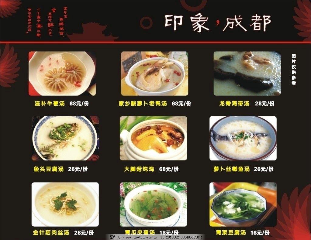 餐厅广告图片_菜单菜谱_广告设计_图行天下图库
