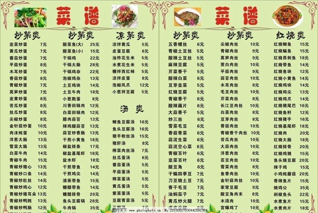 菜单 花边 绿色底纹 菜单菜谱