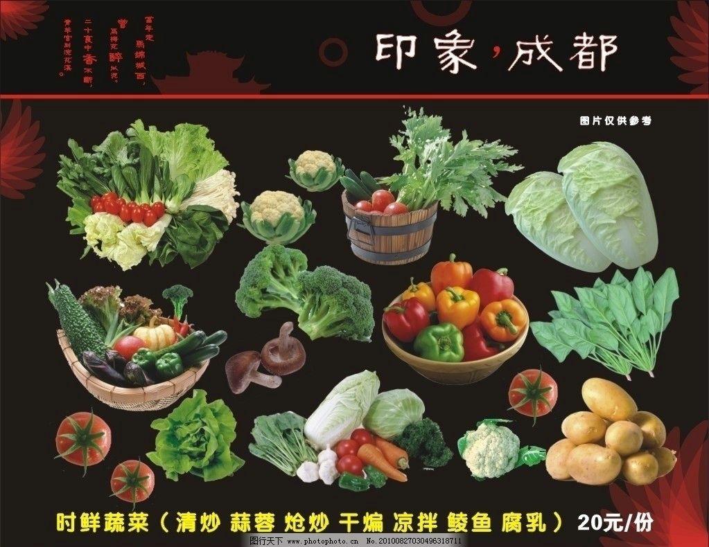 蔬菜图片_菜单菜谱_广告设计_图行天下图库