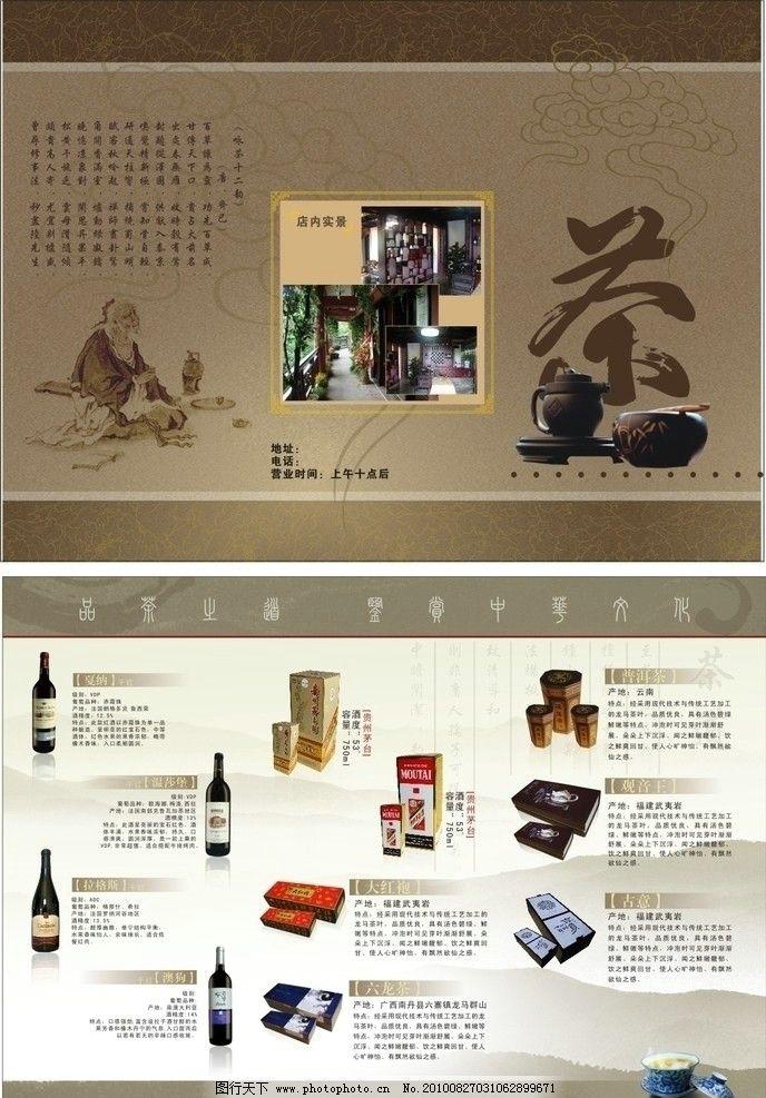 茶折页图片_其他_广告设计