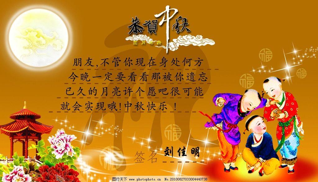 中秋 小孩 明信片 月亮 牡丹 祝福 凉亭 文字 星星 psd分层素材 源