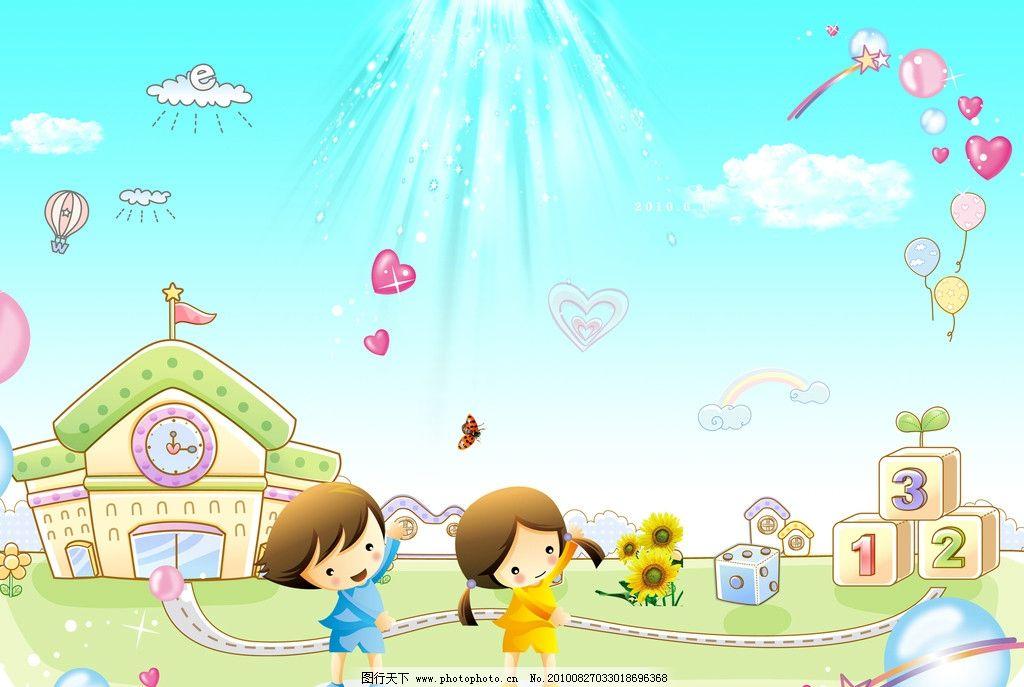 盛夏卡通图片,儿童节 小屋 幼儿 小孩 班级之星 云彩
