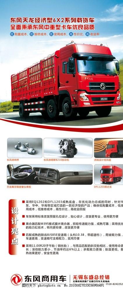 东风汽车 东风标致 东风商用车 卡车 风行 风行卡车 psd分层素材 源