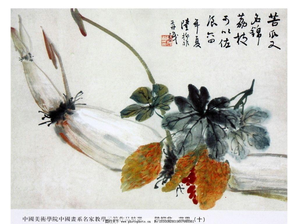 国画 小写意花鸟 蔬果 莲藕图 写意花鸟 禽鸟 花卉 文化艺术 绘画书法