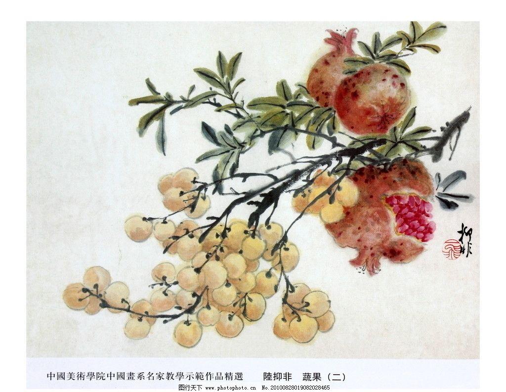 国画 小写意花鸟 蔬果 石榴枇杷图图片