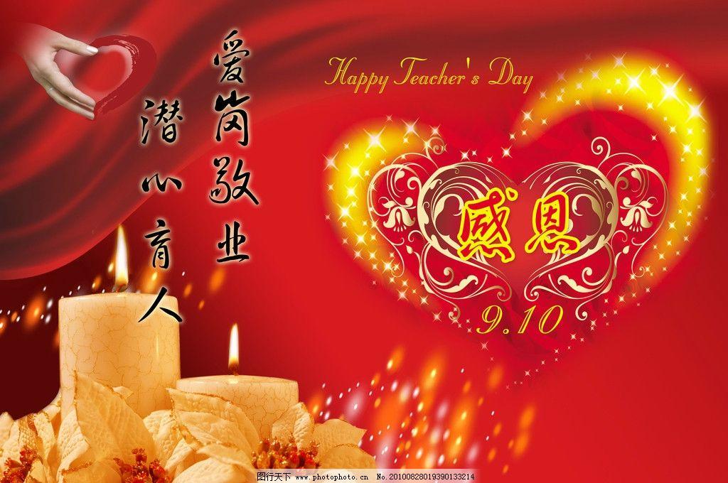 教师节 感恩 蜡烛 爱心 手 9月10日 花纹 星光 飘带 花朵 节日素材 ps