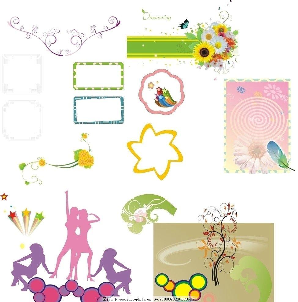 边框 星星 素材 羽毛 背景 美女 圈圈 花纹 浪花 蝴蝶 花瓣图片