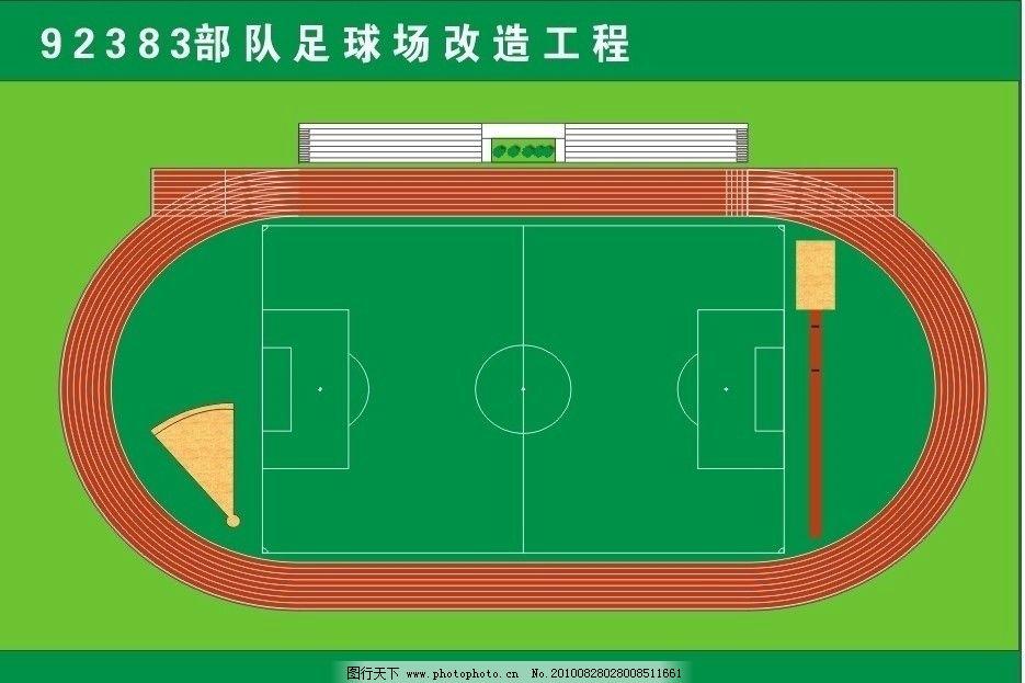 足球场平面图图片