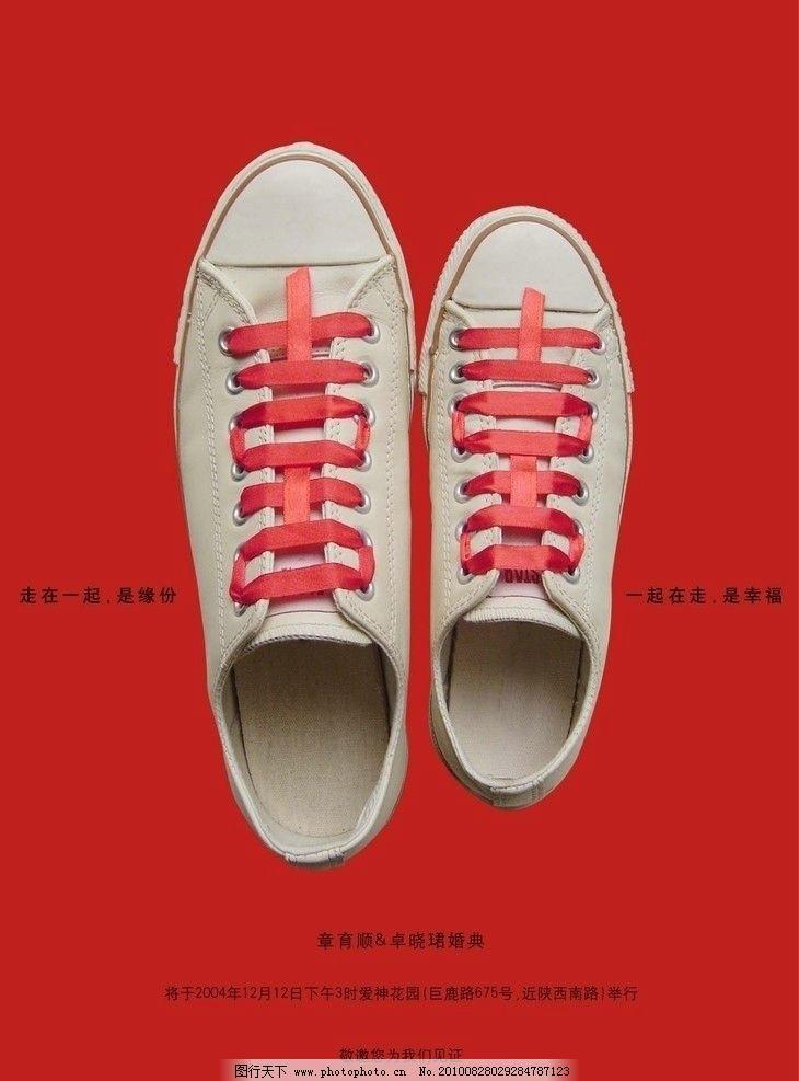 鞋子创意 鞋子创意设计 布鞋
