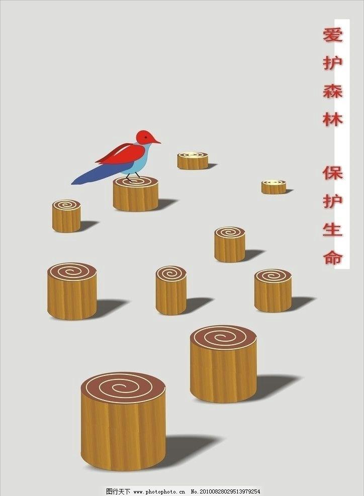 保护森林公益广告 广告设计 矢量