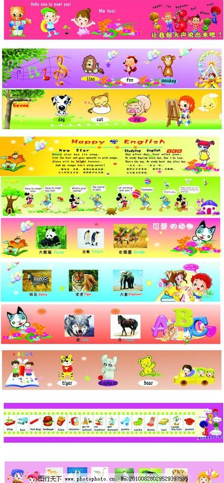 幼儿园台阶 幼儿园 台阶 幼儿英语 单词 动物 英语 广告设计 矢量 cdr