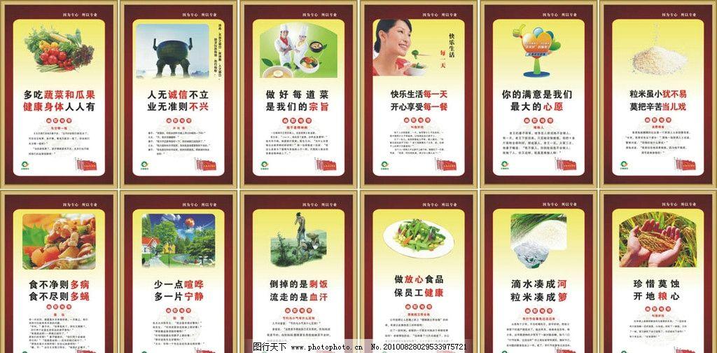 餐饮标语 餐饮 标语 卫生 安全 蔬菜 粮食 菜 美女 健康 诚信 展板