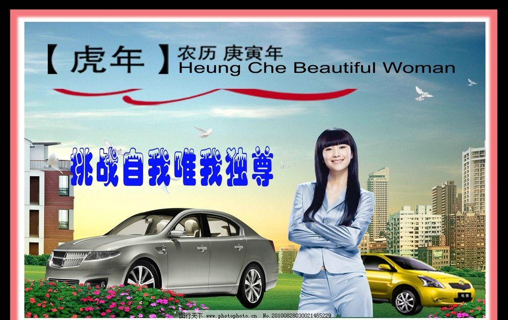 车市 汽车海报 香车美女 高楼 汽车 人物 草地 海报设计 广告设计模板