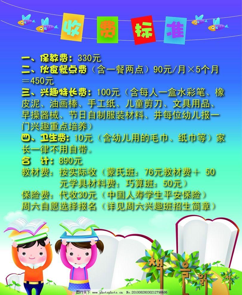 幼儿园海报 收费标准 儿童 小孩 读书 矢量 展板模板 广告设计