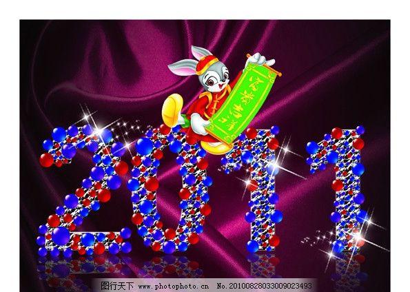 2011兔子 2011 兔子 星星 绸缎 珍珠 彩珍珠 对联 图形图像处理 psd图片
