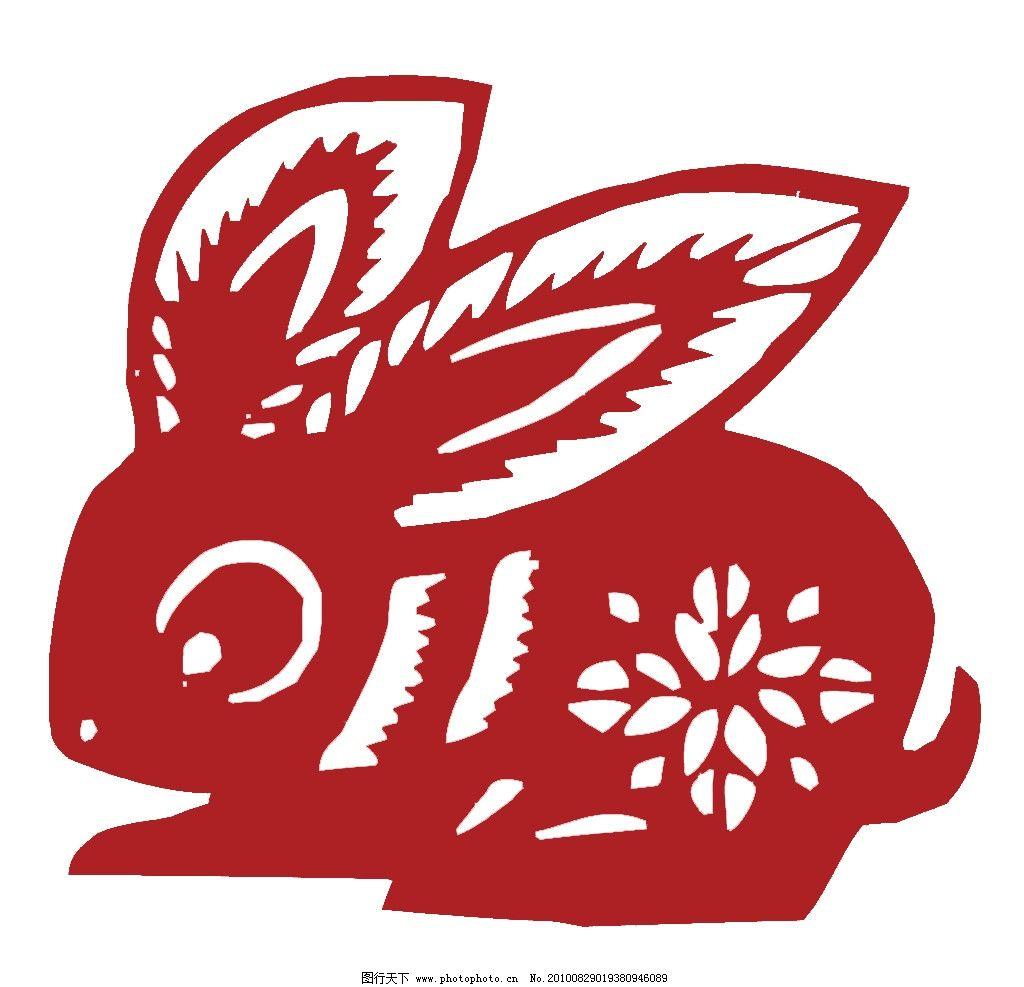 兔子剪纸囹�b_兔子 剪纸 春节 节日素材 源文件
