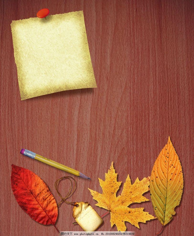 木纹 牛皮纸 枫叶 红叶 铅笔 秋天 秋季 秋天背景 秋季背景 古典 古代