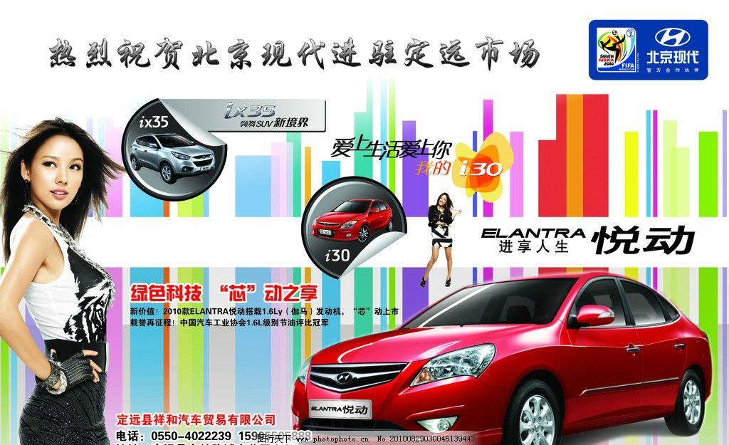 北京现代汽车 广告图片