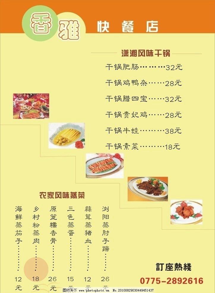 菜单菜谱 快餐店菜单 特色菜谱设计 创意菜谱 广告设计 矢量 cdr