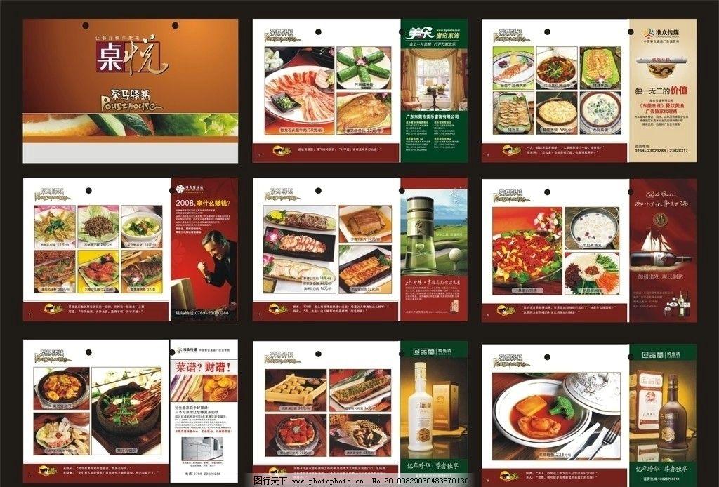 菜谱图片软件家常菜菜单窍门做法图片