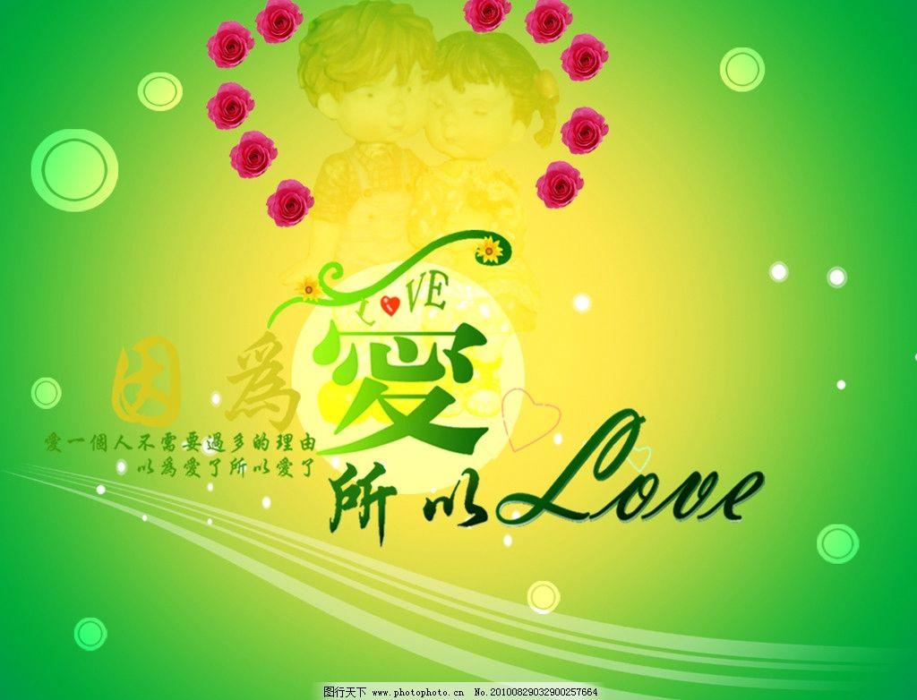 桌面背景 卡通恋人 卡通小孩 因为爱所以爱 玫瑰花 圆点 圆圈