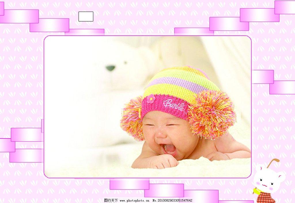 宝宝 相框 可爱 粉色 小熊 楼梯 戴帽小孩 psd分层素材 源文件 250dpi