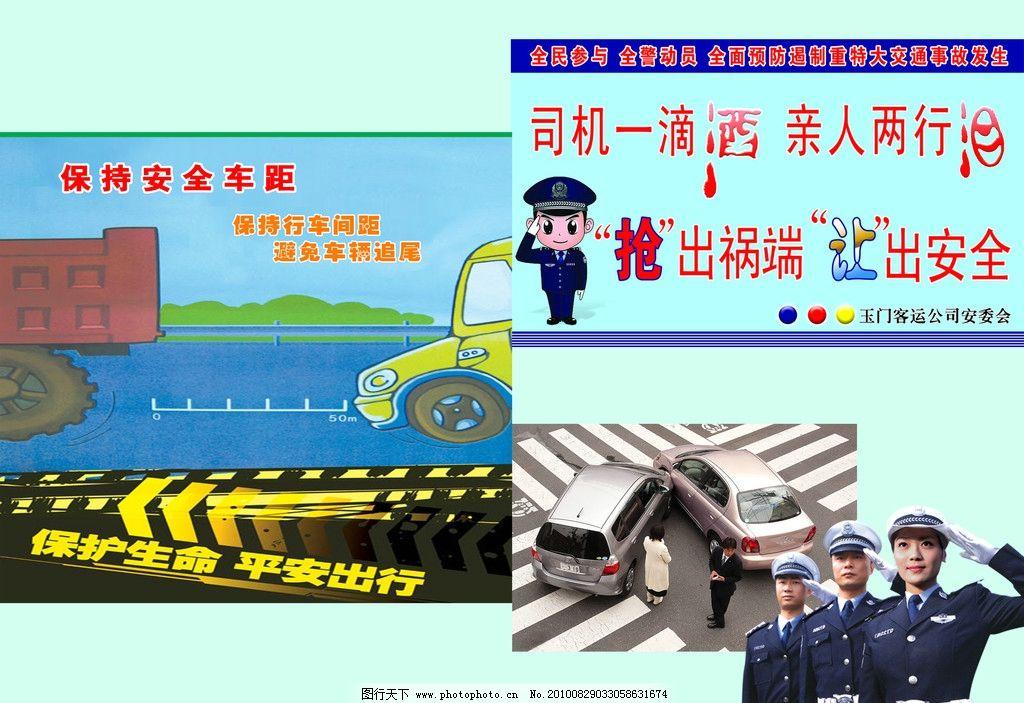 安全封面 安全教育      蓝色背景 保持车距 交警 安全出行 酒后驾车