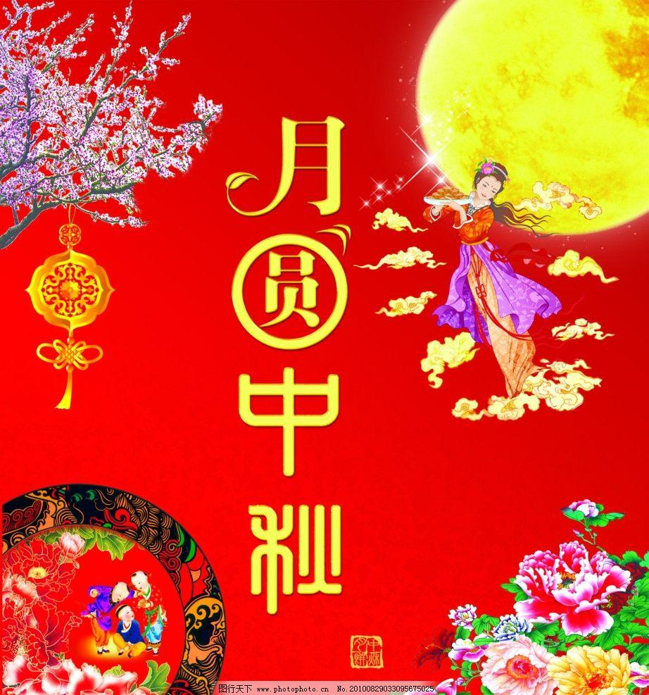 中秋节 牡丹 奔月图 富贵牡丹 中秋节素材 祥云 嫦娥 字体设计