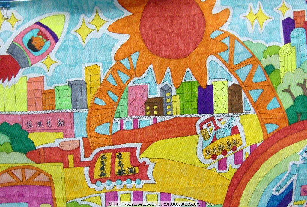 儿童画 太阳 太空 科幻画 幻想画 科技 色彩 想象 风景漫画 动漫动画-太图片