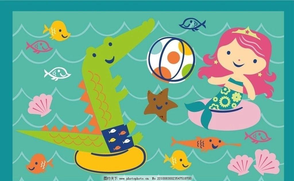 美人鱼 女孩 鳄鱼 海底世界 鱼 海星 卡通 儿童幼儿 动画 可爱 矢量