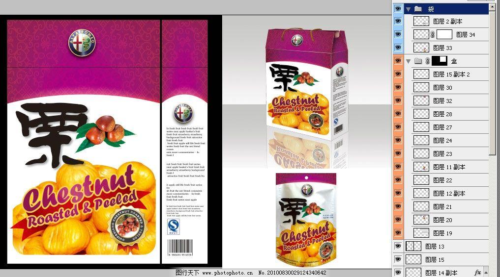 甘栗包装 栗 板栗 甘栗 栗子 产品包装 食品包装 食品 零食 包装设计