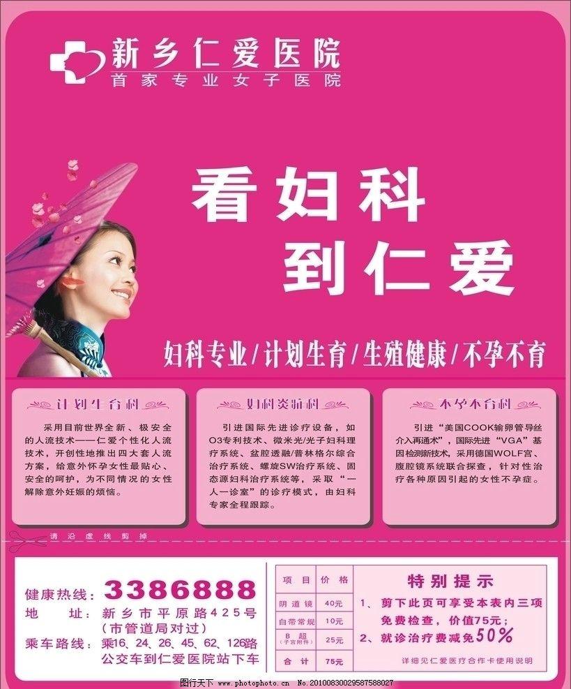 看妇科去什么医院_看妇科到仁爱 新乡仁爱医院标志 妇女 粉红底 医院广告 广告设计