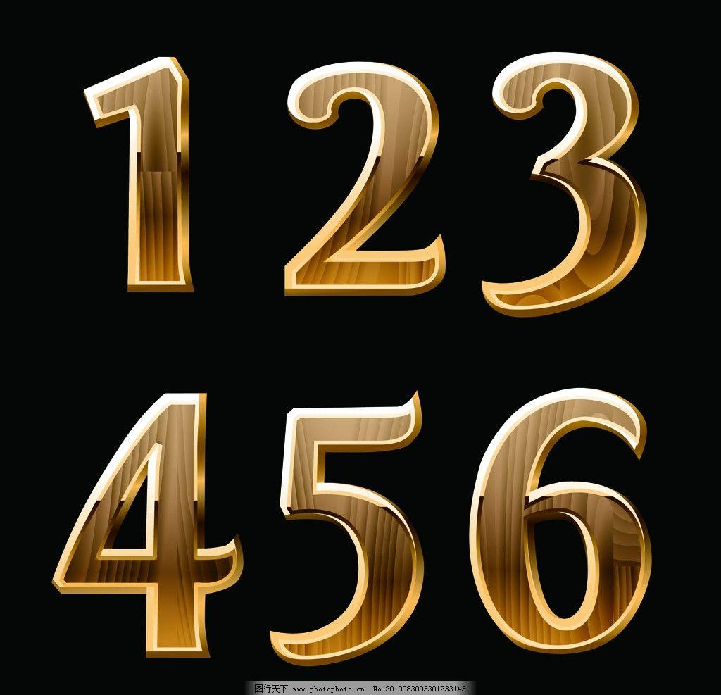 设计图库 psd分层 其他  立体字 黄金字 金字 金属字 钛金字