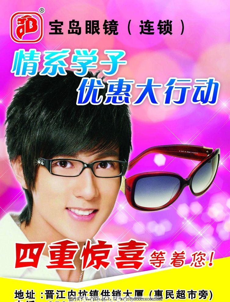 宝岛眼镜宣传单正面图片