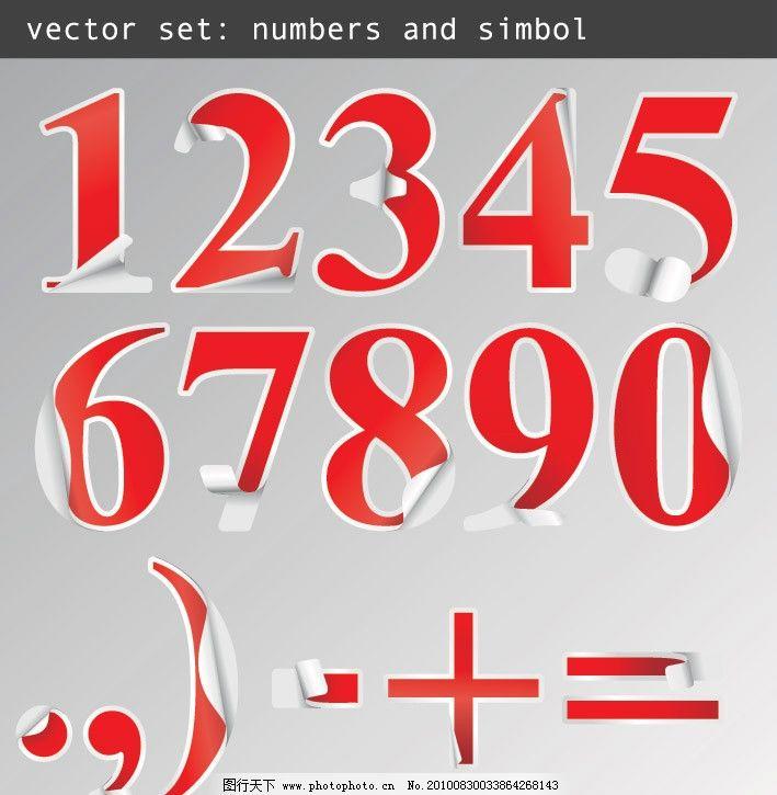 贴纸数字 符号 贴纸 数字 学校 教育 教学 幼儿园 矢量 矢量其他 矢量