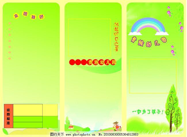 幼儿园宣传单免费下载 宣传单 宣传单页设计模板 幼儿园 幼儿园 宣传单 宣传单页设计模板 矢量图 广告设计