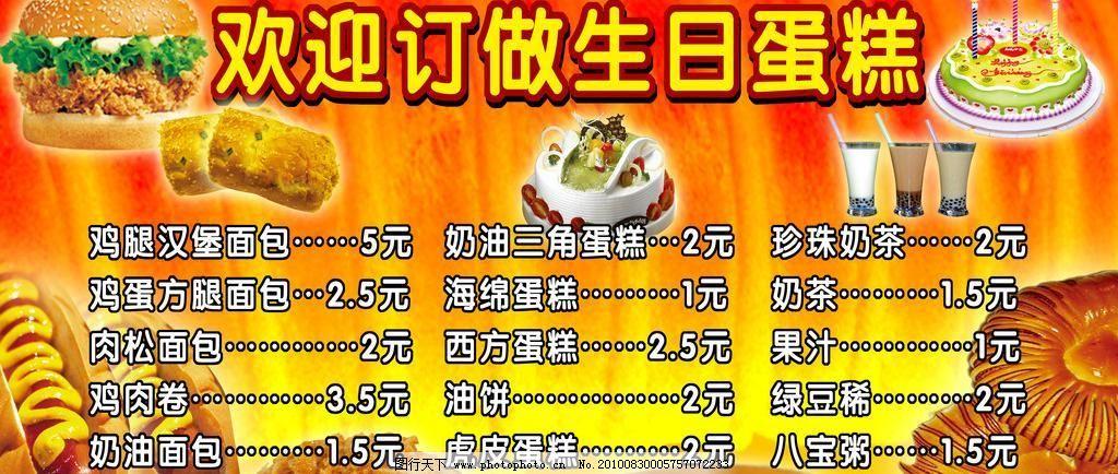 100dpi psd 蛋糕 广告设计模板 汉堡 价格表 价目表 煎饼 毛毛虫 面包