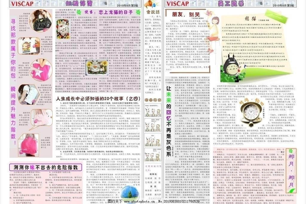 cdr 报纸 边框 底纹 广告设计 花纹 画卷 龙猫 其他设计 企业文化