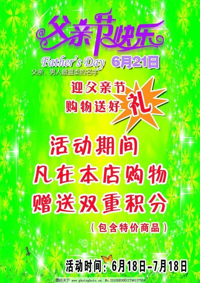 父亲节 艺术字 星星 花朵 鲜花 青草 草地 活动 海报 pop psd分层素材