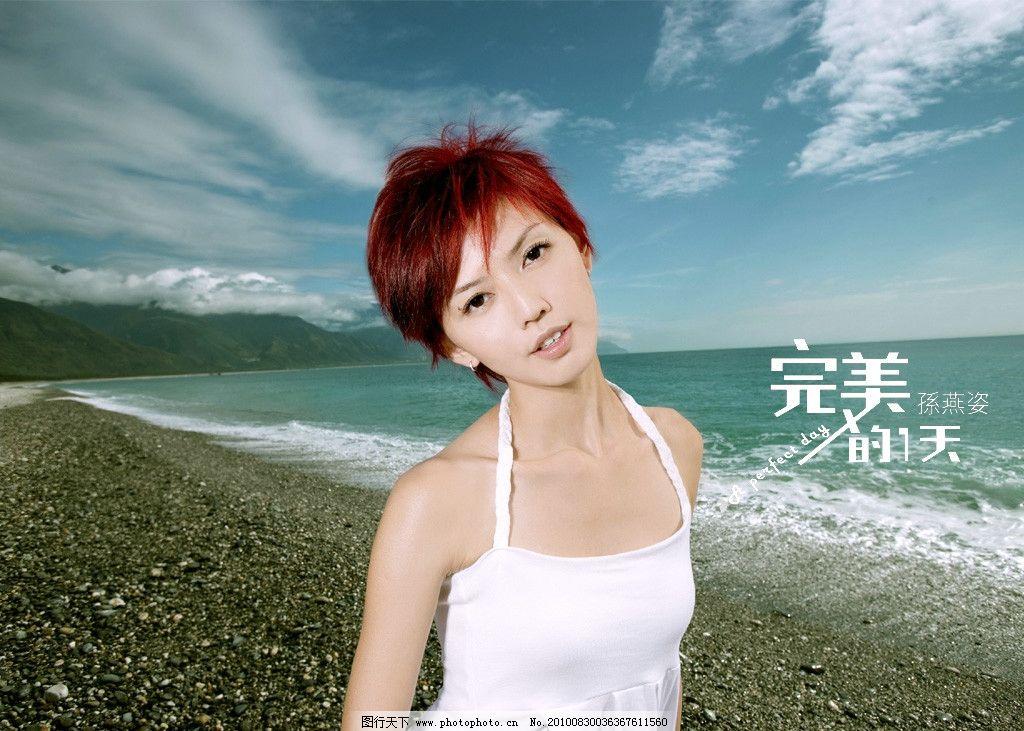 孙燕姿完美的一天 台湾 偶像 孙燕姿 可爱 天黑黑 海边 白裙 设计