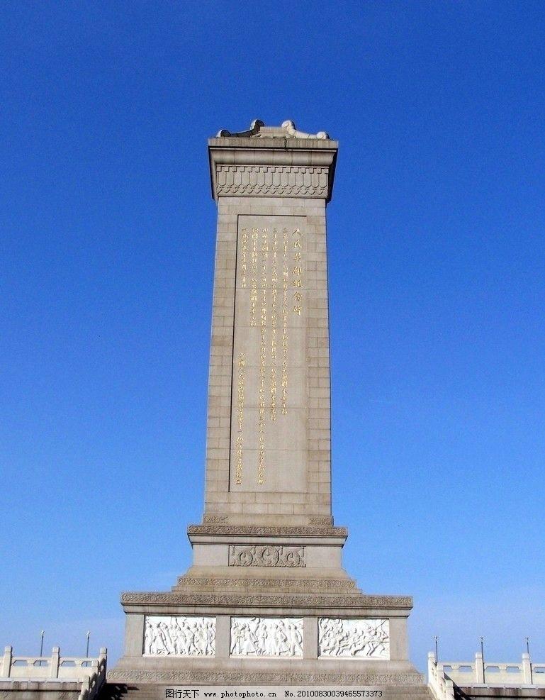 人民英雄纪念碑 摄影 天安门广场 纪念碑 旅游摄影 北京风光 北京景点