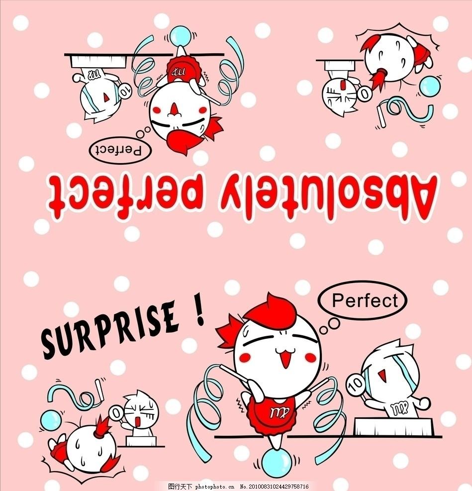 可爱卡通 韩国卡通 卡通元素 圆点 对话框 表情 杂技表演 野生动物