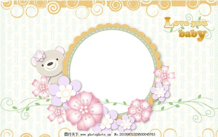 花边模板 手绘 童话