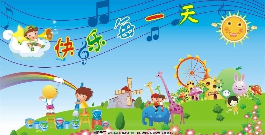 幼儿园快乐每一天 小朋友 天 太阳 云 红花 草地 彩虹 动物 乐园 气球