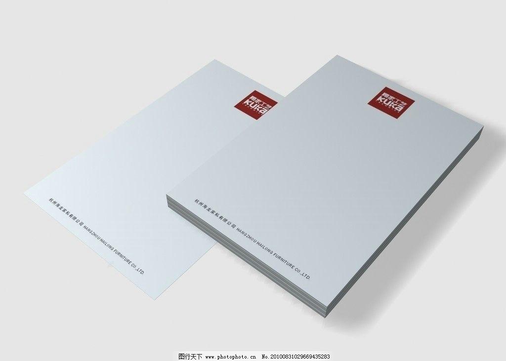 vi设计模拟图 顾家工艺沙发 传真纸 贴图 效果图 便签 广告设计